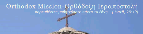 Orthodox Mission