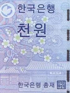 bancnote din coreea de sud